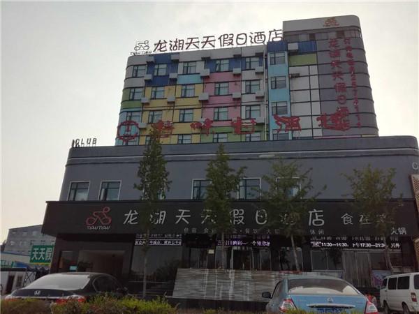 天天假ri酒店环亚ag88注册案li